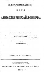 Царствование царя Алексея Михайловича. Части 1-2