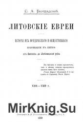 Литовские евреи