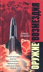 Оружие возмездия. Баллистические ракеты Третьего рейха – британская и немец ...