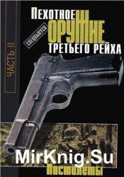 Пехотное оружие третьего рейха.Ч.2.Пистолеты