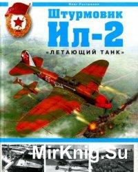"""Штурмовик Ил-2. """"Летающий танк"""" (2007)"""
