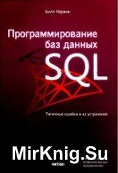 Программирование баз данных SQL. Типичные ошибки и их устранение