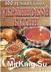 100 лучших блюд украинской кухни