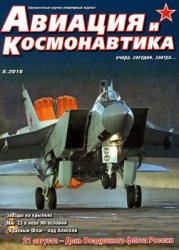 Авиация и Космонавтика 2016-08