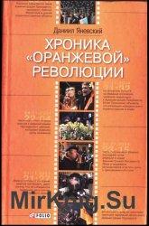 "Хроника ""оранжевой"" революции"
