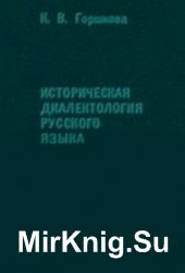 Историческая диалектология русского языка