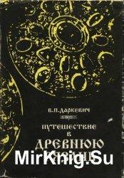 Путешествие в древнюю Рязань: Записки археолога