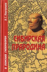 Сибирская Прародина. В поисках Гипербореи. 3-е изд.