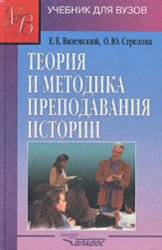 Теория и методика преподавания истории: Учебник для студ. высш. учеб. заведений