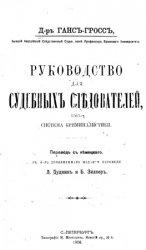 Руководство для судебных следователей, как система криминалистики. 2-ое изд ...