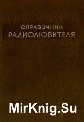 Справочник радиолюбителя (1949)