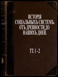 История социальных систем от древности до наших дней: В 2 т. Тт.1-2