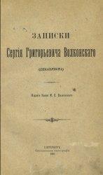 Записки Сергея Григорьевича Волконского (декабриста)