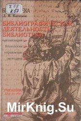 Библиографическая деятельность библиотеки: организация, управление, техноло ...