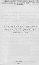 Диалектная лексика Рязанской области