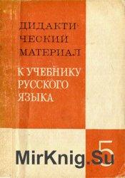 Дидактический материал к учебнику русского языка. 5 класс