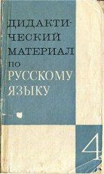 Дидактический материал по русскому языку для IV класса (Орфография, пунктуа ...