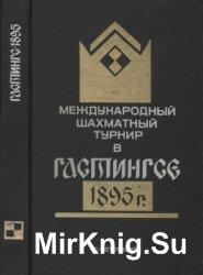 Международный шахматный турнир в Гастингсе 1895 г.