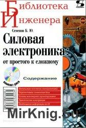 Силовая электроника. От простого к сложному (+CD)(1-е изд.)