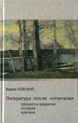 Литература после оттепели: Процессы развития. История. Критика