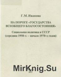 На пороге государства всеобщего благосостояния. Социальная политика СССР (с ...