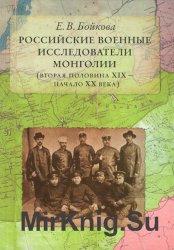 Российские военные исследователи Монголии (вторая половина XIX - начало ХХ  ...
