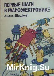 Первые шаги в радиоэлектронике