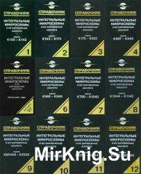 Интегральные микросхемы и их зарубежные аналоги. Справочник. 12 томов