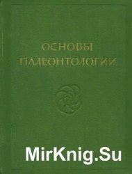 Основы палеонтологии. В 15 - и томах