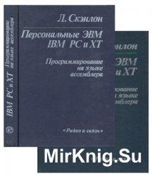 Персональные ЭВМ IBM PC и XT. Программирование на языке ассемблера. Изд. 1- ...