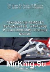 Технологии ремонта автомобилей, тракторов и сельскохозяйственных машин