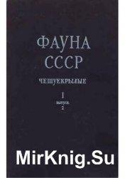 Серия Фауна СССР (147 книг)