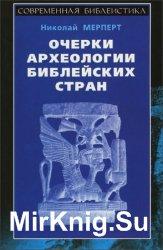 Очерки археологии библейских стран
