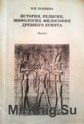 История, религия, мифология, философия Древнего Египта. Часть 1