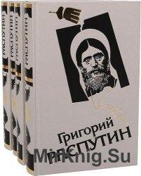 Григорий Распутин. Сборник исторических материалов. В 4 томах