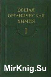Общая органическая химия. 12 томов