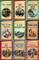 Серия - «От Руси к империи» (23 книги)