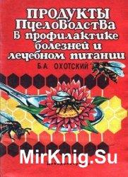 Продукты пчеловодства в профилактике болезней и лечебном питании