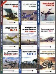 Авиаколлекция № 1-6, 2005 год