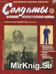 Солдаты Великой Отечественной войны №67