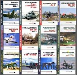 Авиаколлекция № 1-12, 2006