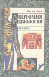 Анатомия и физиология для медсестер