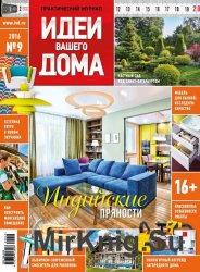 Идеи вашего дома №9 2016