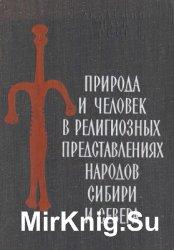 Природа и человек в религиозных представлениях народов Сибири и Севера (вто ...