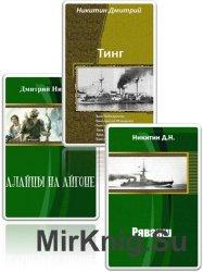 Никитин Дмитрий - Собрание сочинений (9 книг)
