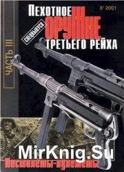 Пехотное оружие третьего рейха.Ч.3