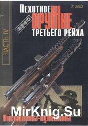 Пехотное оружие третьего рейха.Ч.4