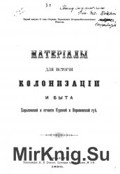 Материалы для истории колонизации и быта Харьковской и отчасти Курской и Во ...