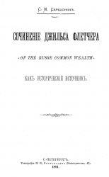 Сочинение Джильса Флетчера «Off the Russe Common Wealth» как исторический источник