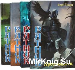 Посняков Андрей -  Ратник. Цикл из 4 книг